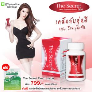 The Secret Plus เดอะซีเคร็ทพลัส อาหารเสริมลดน้ำหนักวุ้นเส้น กล่องสีแดง