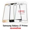 ขายส่ง กระจกหน้าจอ Samsung Galaxy J7 Prime พร้อมส่ง