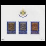 ชีทแสตมป์ทอง เงิน นาค ชุดพระราชพิธีมหามงคลเฉลิมพระชนมพรรษา 6 รอบ ชุด 4 (5 ธันวาคม 2542)
