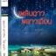 เพลินดาว พราวเดือน โดย พุดแก้ว thumbnail 1