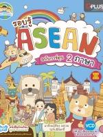 รอบรู้ Asean ฉบับการ์ตูน 2 ภาษา