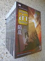 ยุทธการล่าบัลลังก์ เล่ม 1-7 (ครบชุด)