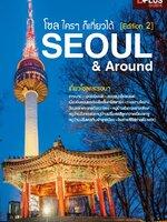 โซล โครๆ ก็เที่ยวได้ (edition 2) Seoul & Around