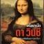 ไขปริศนา ศิลปินเอกของโลก เลโอนาร์โด ดาวินชี [mr01] thumbnail 1