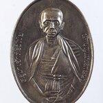 เหรียญครูบาเจ้าศรีวิชัย ปี36 นวะกรรมการ