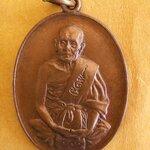 เหรียญหลวงปู่คำแสน วัดป่าดอนมูล ปี2521