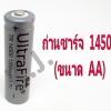 ถ่านชาร์จ Ultrafire 14500 1200mAh (ขนาด AA) ถ่านไฟฉายแบบรีชาร์จ ถ่าน2Aอัลตร้าไฟร์
