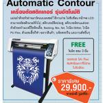 Automatic Contour Cut