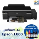 ปริ้นเตอร Epson L800 พร้อมน้ำหมึก Sublimation