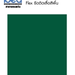 Flex Pu 100% สีพื้น