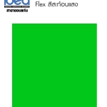 Flex Pu 100% สีเขียวอ่อนสะท้อนแสง
