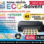 เครื่องปริ้นน้ำหมึก Eco Solvent A3