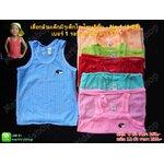 เสื้อกล้ามเด็กมีรู โทนสีพื้น สำหรับเด็กโต เบอร์ 1 (1 แพ็ค= 12 ตัว)