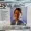 CD 25 ปี โฟลฺหซองคำเมือง จรัล มโนเพชร thumbnail 2