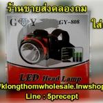 ไฟฉายคาดหัวใส่ถ่าน GY-808 (1 LED) ใส่ถ่าน AA3ก้อน