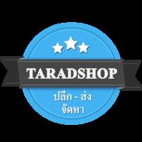 ร้านตลาดช็อป ตลาดซื้อขายสินค้า (แม่สาย) ออนไลน์ ( ปลีก และ ส่ง หรือ จัดหา )