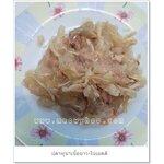 อาหารกระป๋องเปลือยขนาด 70-85 กรัม เนื้อปลาทูน่าเนื้อขาว-ใน เจลลี่ แพค 48กะป๋อง /1ลัง