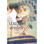 บ่วงวิวาห์พ่ายใจรัก Forbidden Forever/ว่านดาว::สนพ.อินเลิฟ PASSION