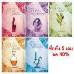 นิยายชุด สืบเสน่หา 5 เล่ม/อัญชรีย์,Andra,พิมลพัทธ์,Tiara,พราวพิรุณ::สนพ.แจ่มใส love ***แนะนำค่ะ (ลด 40%)