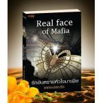 รักอันตรายหัวใจมาเฟีย(Real face of Mafia)/เพชรแปดกะรัต::สนพ.อินเลิฟ Lemon Drops H ***แนะนำ