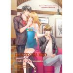 DANGEROUS MIND สยบรักร้ายท้าหัวใจเจ้าชายเย็นชา(18+)/guiitar_tartar::หนังสือทำมือ ***แนะนำค่ะ (ลด 40%)