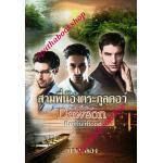 สามพี่น้องตระกูลดอว์(Dawson Brotherhood:NC20+)/กาสะลอง::หนังสือทำมือ ***แนะนำค่ะ (ลด 35%)