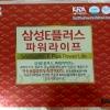 น้ำมันสนเข็มแดงจ็อก ซอง วอน Jeok Song Won ผลิตภัณฑ์บำรุงสุขภาพเหมาะสำหรับผู้มีปัญหาเส้นเลือดตีบ อุดตัน ไขมันสูง
