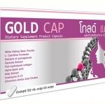 GOLD CAP โกลด์แคป ผลิตภัณฑ์เสริมอาหารแก้ปัญหาให้กับผู้หญิงของ PGP Gold Star