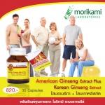 โสมอเมริกาสกัด + โสมเกาหลีสกัด American Ginseng Extract Plus Korean Ginseng Extract โมริคามิ ลาบอราทอรีส์ Morikami Laboratories