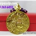 เหรียญราชการชายแดน / เหรียญพิทักษ์เสรีชน