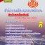 คู่มือเตรียมสอบ นักวิเทศสัมพันธ์ สำนักงานปลัดกระทรวงพลังงาน thumbnail 1