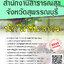 โหลดแนวข้อสอบ นักโภชนาการ สำนักงานสาธารณสุขจังหวัดสุพรรณบุรี thumbnail 1