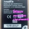 แบตเตอรี่ ไอโมบาย IQ510 DTV แท้ศูนย์ (BL-340)