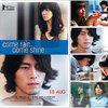 ภาพยนต์เกาหลี Come Rain,Come Shine เรายังรักกันใช่ไหม?(2011) นำแสดงโดย ฮยอนบิน , อิมซูจอง