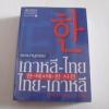 พจนานุกรม เกาหลี-ไทย ไทย-เกาหลี พิมพ์ครั้งที่ 7 โดย วอน แฮ ยอง***สินค้าหมด***