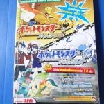 POKEMON HEART GOLD & SOUL SILLVER คู่มือเฉลยเกม DS version JAPAN