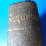 ซื้อฮุนต่วน พิมพ์ครั้งแรก พ.ศ.2456 ปกแข็ง สภาพเล่มสมบูรณ์