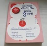 หนังสือชุดสร้างสุขได้ภายใน 3 วินาที เล่ม 4 บำบัดชีวิตเพื่อเป็นที่รักภายใน 3 วินาที ฮิสึอิ โคะทะโรและโมเตะรุซุ (ยาสุ &โยโกะ) เขียน อาลียา รัตนวิระกุล แปล