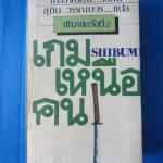 เกมเหนือคน โดย เทรวาเนี่ยน แปลโดย สุทิน วรรณบวร พิมพ์ครั้งที่สอง พ.ศ. 2525