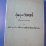 ชุมนุมนิพนธ์ เพื่อถวายพระเกียรติ แด่ พลตรี พระเจ้าวรวงศ์เธอ กรมหมื่นนราธิปพงศ์ประพันธ์ 2506