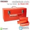 กล่องใส่เครื่องมือ Model 606 Tool box ยี่ห้อ RIDGID (USA)