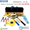 เครื่องมือช่าง 23 ชิ้น ยี่ห้อ SENATOR ประเทศอังกฤษ Builder's Construction Tool Kit – 23 pieces