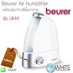 Beurer Air Humidifier Ultrasonic เครื่องเพิ่มความชื้นในอากาศ รุ่น LB44 (LB44) by WhiteMKT