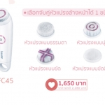With Love - แปรงทำความสะอาดผิวหน้า Facial Cleansing Brush รุ่น FC45 by Beurer ประเทศเยอรมัน รับประกัน 3 ปี