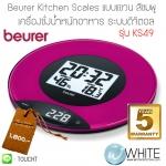 เครื่องชั่งน้ำหนักอาหาร ระบบดิจิตอล แบบแขวนมีนาฬิกา สีชมพู Beurer Kitchen Scales รุ่น KS49 รับประกัน 5 ปี (KS49C) by WhiteMKT