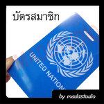 บัตรพลาสติก UNITED NATION