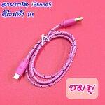 สายชาร์จiPhone5ดีไซน์ล้ำ สีชมพู