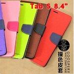 (034-005)เคสมือถือซัมซุง Case Samsung Galaxy Tab S 8.4 นิ้ว เคสนิ่มพื้นหลังทูโทน