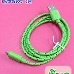 สายชาร์จiPhone5ดีไซน์ล้ำ สีเขียว