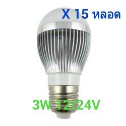 หลอดไฟ LED Bulb White 3W 12/24V(สีขาว) จำนวน 15 หลอด